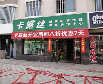 漯河干洗店