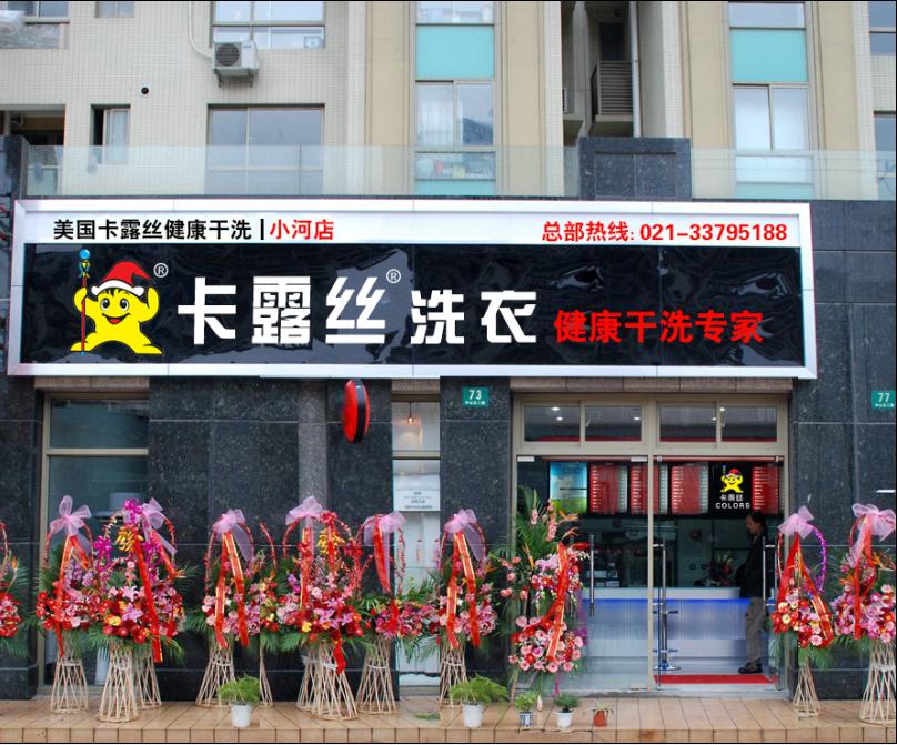 温州干洗店