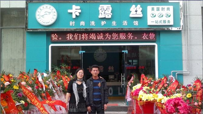 泸州干洗店