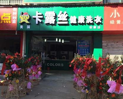 珠海干洗店-金牌店长:王春萍