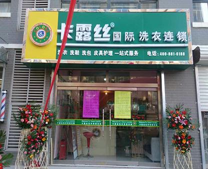 南京干洗店-金牌店长:张伟