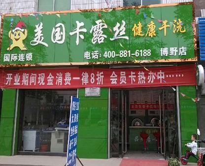 博野干洗店-金牌店长:刘大红
