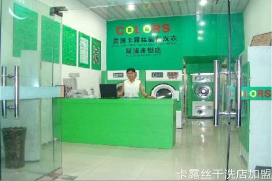 开家干洗店利润有多少?
