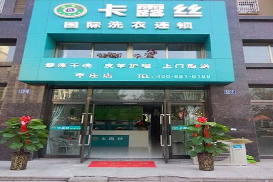 上海开干洗店选哪个品牌好?