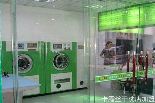 为什么开干洗店要选择加盟方式?