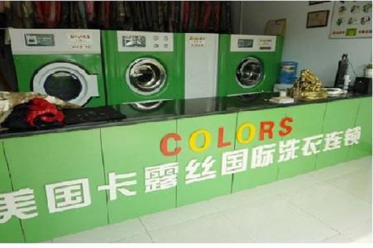 加盟品牌干洗店投资多少?
