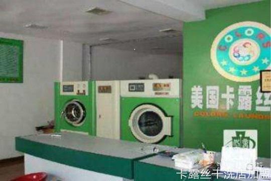 开干洗店选择加盟哪个好?