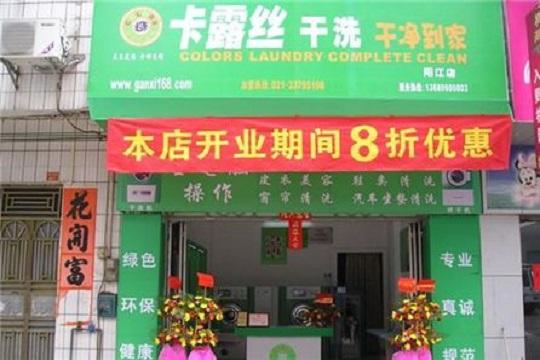 投资一家小型洗衣店利润怎么样?