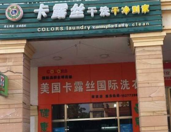 开洗衣店需要什么设备?一台干洗机多少钱